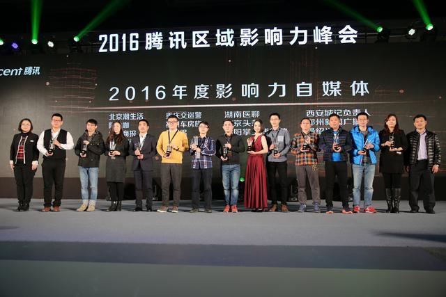 湖南医聊等13家自媒体获2016年度影响力自媒体奖